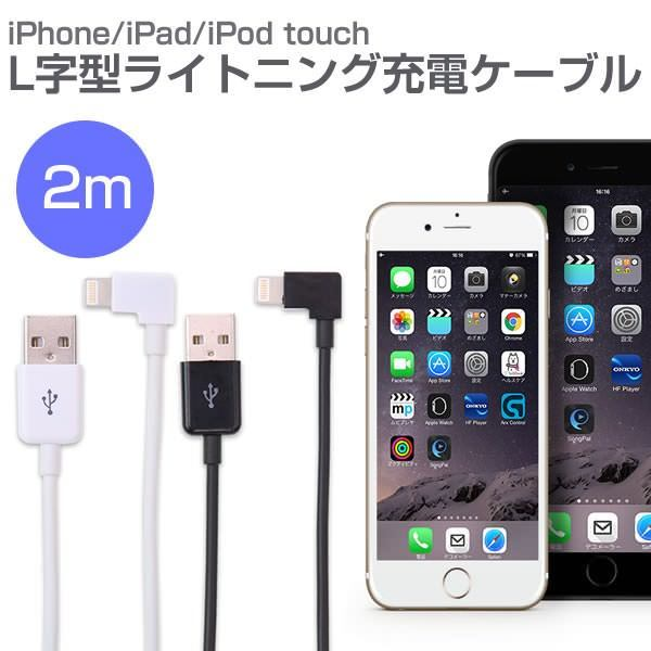 iPhone7 iPhone7 Plus iPhone6 6s iPhone6 PLUS 6s Plus iPhone5 5s 5c iPad L字型 ライトニング 充電ケーブル 2m 充電器