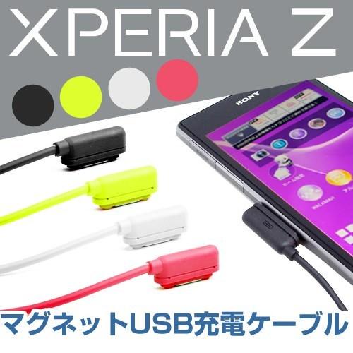Xperia Z1 SO-01F SOL23 Xperia Z1f SO-02F Xperia Z Ultra SOL24 マグネット 充電ケーブル 1m ライトニングケーブル 充電器