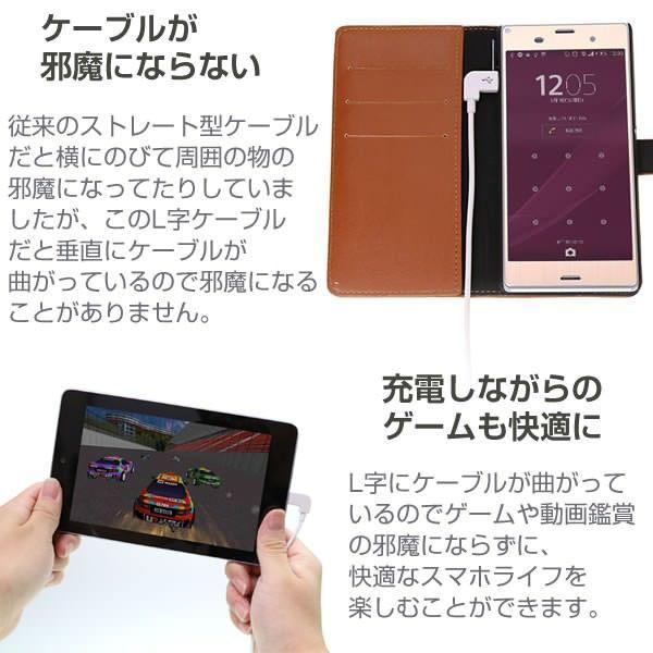 Xperia Galaxy AQUOS nexus5 nexus6 zenfone Ascend Mate7 L字型 MicroUSB ライトニングケーブル 充電ケーブル 2m