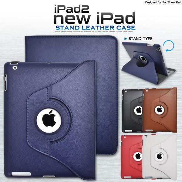 iPad iPad2 ケース 回転式 スタンド式 角度調整付き レザーケース タブレットケース アイパッド アイパッド2 ipad ipad2
