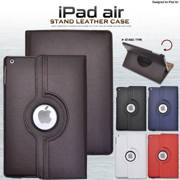 iPad Air ケース 回転式スタンド付 レザーケース タブレットケース 360度回転 スタンド機能 アイパッド エア ipad air