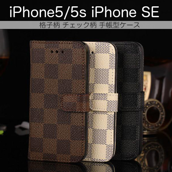 iPhone5 5s iPhone SE ケース 手帳型ケース モノトーンチェック柄 格子柄 市松模様 スマホケース カバー アイフォン 5 5S se
