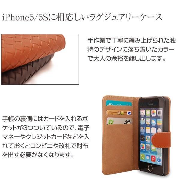 iPhone5 5s iPhone SE ケース 編み込みケース 格子柄 レザーケース 手帳型ケース スマホケース カバー アイフォン5 5S se