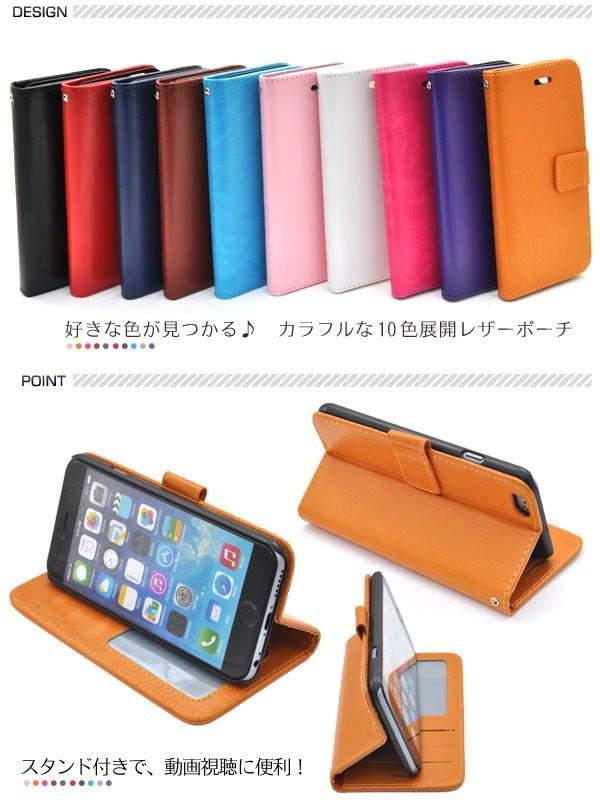 iPhone6 iPhone6s ケース 4.7インチ カラーケース レザーケース スタンドケース 手帳型ケース スマホケース カバー アイフォン