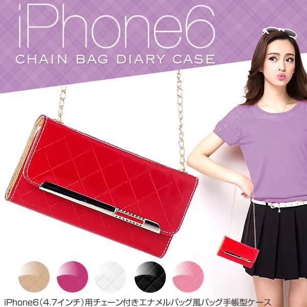 iPhone6 iPhone6s ケース 4.7インチ チェーン付き キルティングショルダー エナメルバッグ 手帳型ケース スマホケース カバー アイフォン