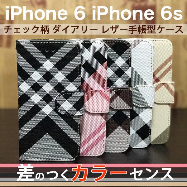 iPhone6 iPhone6s ケース チェック柄 カラーダイアリー レザー 手帳型ケース スマホケース カバー アイフォン