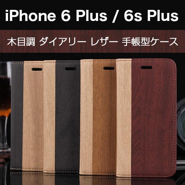 iPhone6 Plus 6s Plus ケース 木目調 ツートンカラー ダイアリー レザー 手帳型ケース スマホケース カバー スマホケース カバー