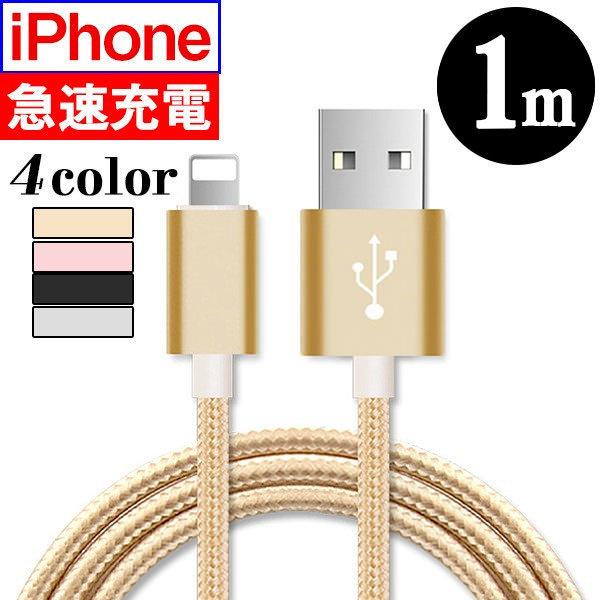 高品質 最新iOS対応 iPhoneX iPhone8 8Plus iPad 充電ケーブル 1m 急速充電 充電器 データ転送ケーブル USBケーブル ipad iphonex iphone8 8plus用ケーブル 純正品質