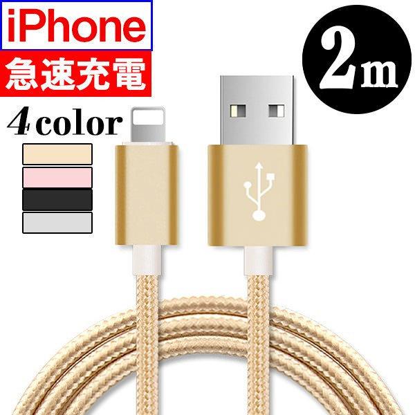 高品質 最新iOS対応 iPhoneX iPhone8 8Plus iPad 充電ケーブル 2m 急速充電 充電器 データ転送ケーブル USBケーブル ipad iphonex iphone8 8plus用ケーブル 純正品質