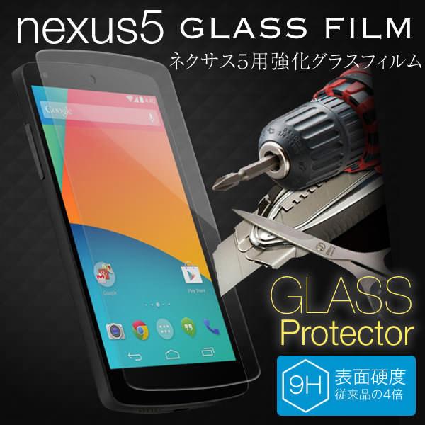 Google nexus5 EM01L 強化ガラスフィルム 液晶保護フィルム 液晶保護シール Y!mobile ネクサス5 Nexus5