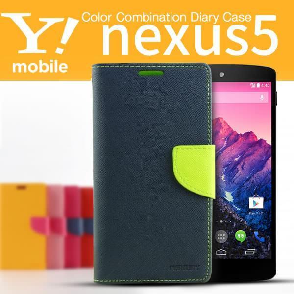 Google nexus5 EM01L ケース コンビネーションカラー レザーケース 手帳型ケース カバー スマホケース Y!mobile ネクサス5 Nexus5