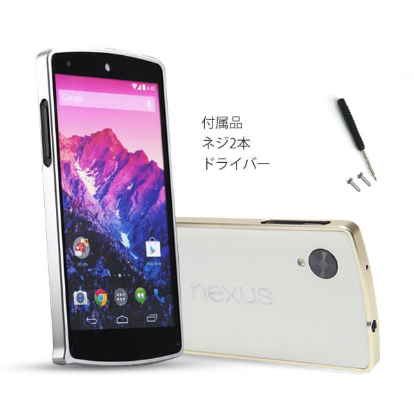 Google nexus5 EM01L ケース 極薄 アルミメタルバンパー フレーム枠 スマホケース カバー Y!mobile ワイモバイル ネクサス5 Nexus5