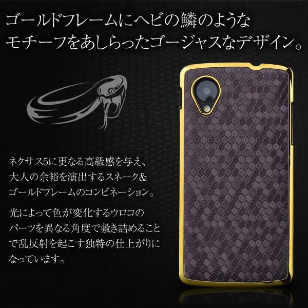 nexus5 EM01L ケース ハードケース メタリックスネーク スマホケース カバー ネクサス5  Google Nexus5 イーモバイル