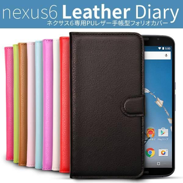 nexus6 ケース レザーケース カラーケース 手帳型ケース フォリオケース Y!mobile ネクサス6 Nexus6