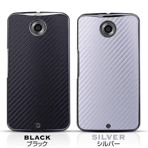 nexus6 ケース メタルカーボンケース レザーケース ハードケース スマホケース カバー ワイモバイル Y!mobile ネクサス6 Nexus6