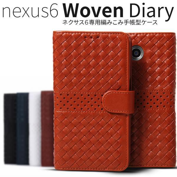 nexus6 ケース ネクサス6 ケース 編みこみ レザーケース 手帳型ケース ワイモバイル Y!mobile スマホケース カバー