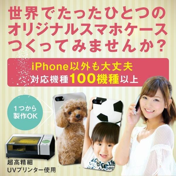 オーダーメイド スマホケース カバー お好きな写真で世界にひとつだけのケース【名入れ iPhone7 Xperia Aquosphone等】全100機種以上対応