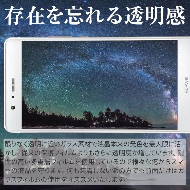 Huawei P9 Lite 強化ガラスフィルム 9H 液晶 保護フィルム 液晶 保護シート 硬質ガラス 飛散防止 ファーウェイ p9 lite simフリー 楽天モバイル