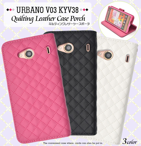 URBANO V03 KYV38 ケース キルティング 格子柄 レザー 手帳型ケース スマホケース カバー urbano v03 kyv38 アルバーノ 高品質PUレザーケース スタンド式 カード入れ お札入れ