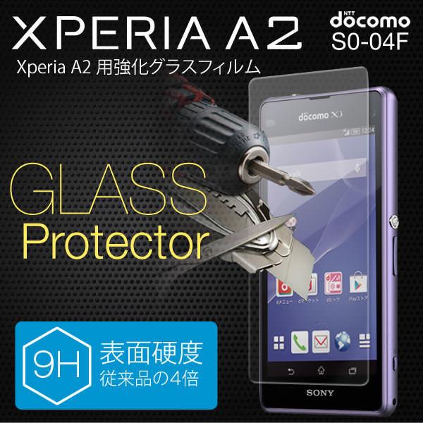 Xperia A2 SO-04F 強化ガラスフィルム 9H 液晶保護フィルム 液晶保護シール エクスペリア a2 so-04f docomo ドコモ