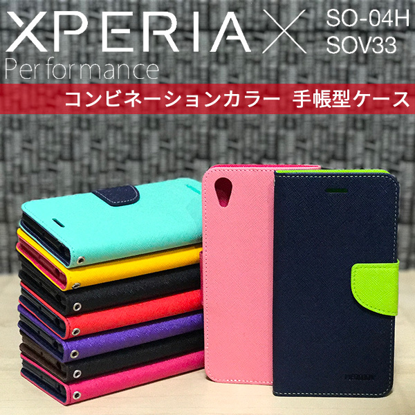 Xperia X Performance SO-04H SOV33 ケース コンビネーションカラー 手帳型ケース スマホケース カバー エクスペリア x パフォーマンス so-04h sov33