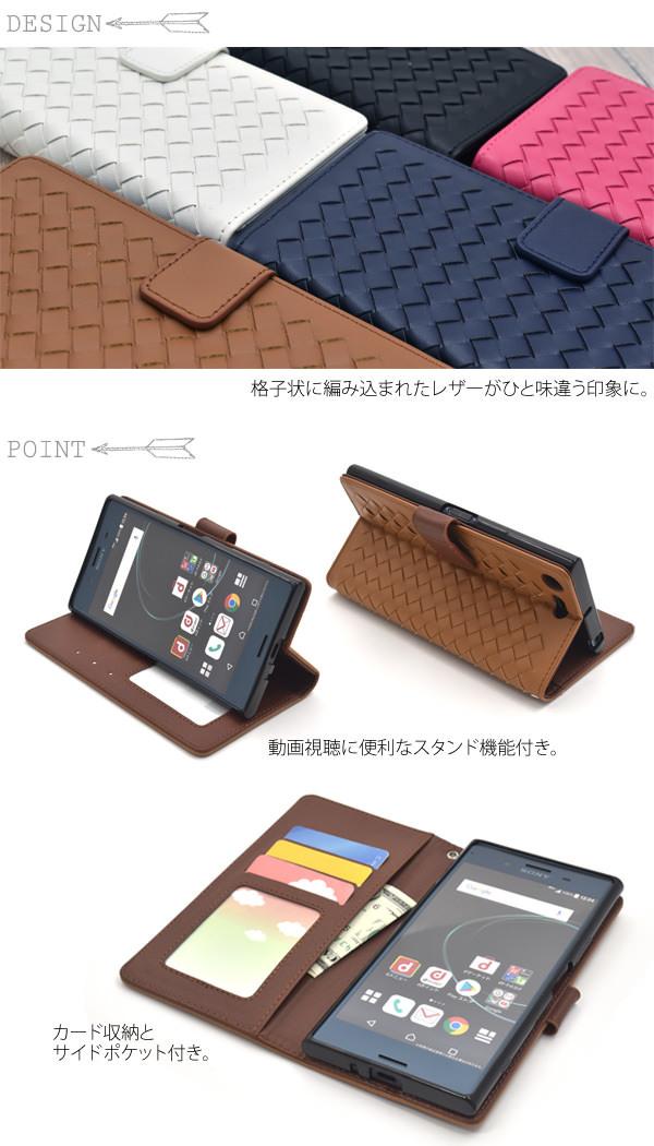 Xperia XZ Premium SO-04J ケース 編み込み ラティス 格子 レザーケース 手帳型ケース スマホケース カバー xperia xz プレミアム so-04j エクスペリア スタンド式 カード収納