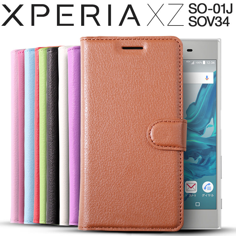 Xperia XZ SO-01J SOV34 ケース カラーケース レザーケース 手帳型ケース スマホケース カバー エクスペリア xz so-01j sov34 xperia