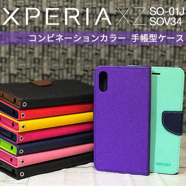 Xperia XZ SO-01J SOV34 601SO ケース コンビネーションカラー レザーケース 手帳型ケース スマホケース カバー エクスペリア xperia xz so-01j sov34 601so