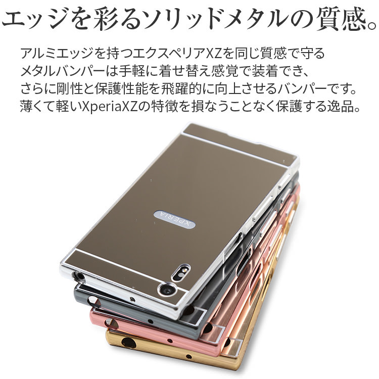 Xperia XZ SO-01J SOV34 601SO ケース 背面パネル付き バンパー メタルケース スマホケース カバー エクスペリア xperia xz so-01j sov34 601so