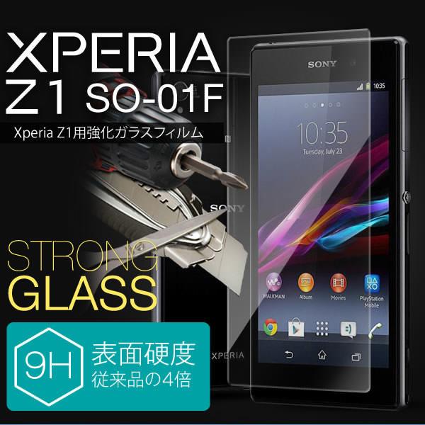 Xperia Z1 SO-01F SOL23 強化ガラスフィルム 液晶保護シール スマホ用 液晶保護フィルム エクスペリア z1 so-01f sol23