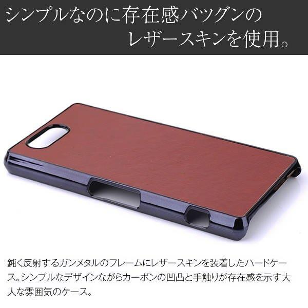 Xperia Z3 Compact SO-02G ケース メタルケース レザーケース ハードケース スマホケース カバー エクスペリア z3 コンパクト so-02g