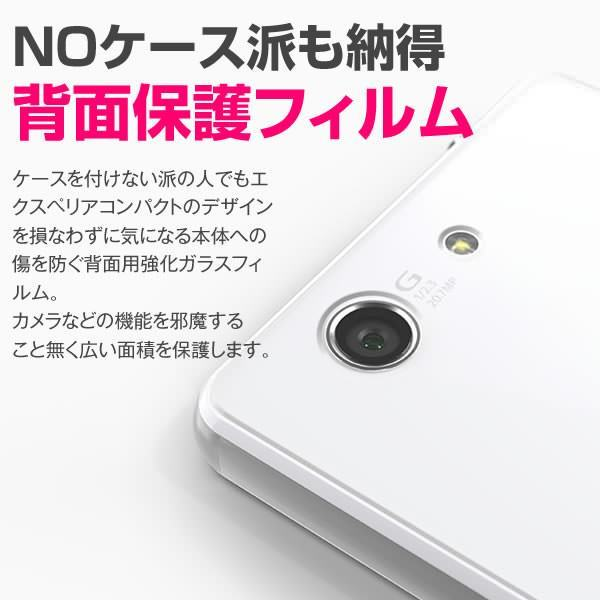 Xperia Z3 Compact SO-02G 背面強化ガラスフィルム 背面保護フィルム 背面液晶フィルム 背面保護シート エクスペリア z3 コンパクト so-02g