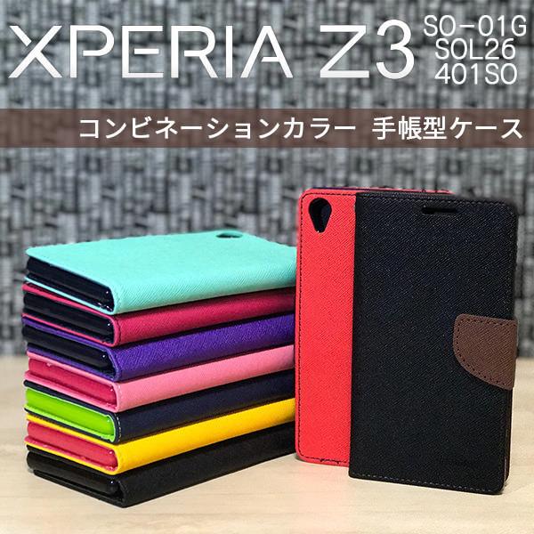 Xperia Z3 SO-01G SOL26 401SO ケース コンビネーション カラーケース レザーケース 手帳型ケース スマホケース カバー エクスペリア z3 so-01g sol26 401so