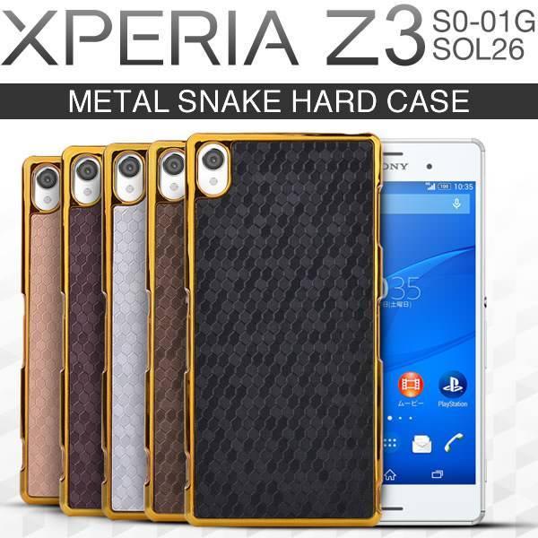 Xperia Z3 SO-01G SOL26 401SO ケース メタルスネーク ハードケース スマホケース カバー エクスペリア z3 so-01gsol26 401so