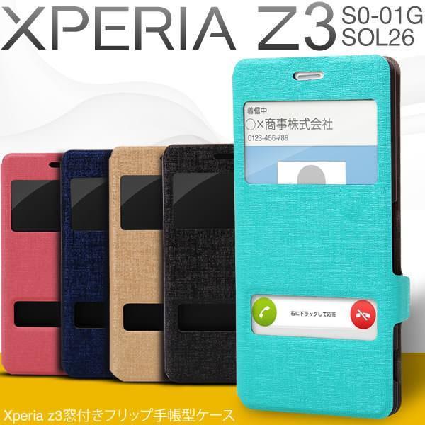 Xperia Z3 SO-01G SOL26 401SO ケース 通話窓付き スライド レザーケース 手帳型ケース スマホケース カバー エクスペリア z3 so-01g sol26 401so