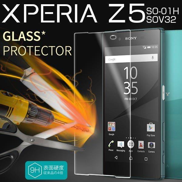 Xperia Z5 SO-01H SOV32 501SO  強化ガラスフィルム 液晶保護フィルム 9H スマホ保護フィルム エクスペリア z5 so-01h sov32 501so