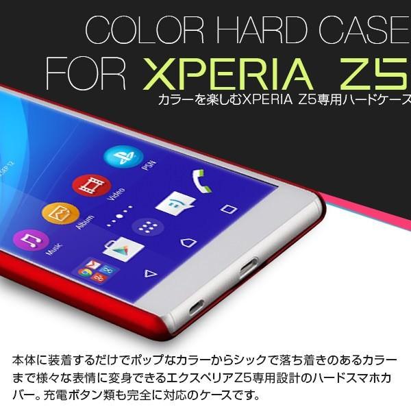 Xperia Z5 SO-01H SOV32 501SO ケース カラフル ハードケース スマホケース カバー エクスペリア z5 so-01h sov32 501so