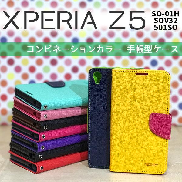 Xperia Z5 SO-01H SOV32 501SO ケース コンビネーション カラー レザーケース 手帳型ケース スマホケース カバー エクスペリア z5 so-01h sov32 501so