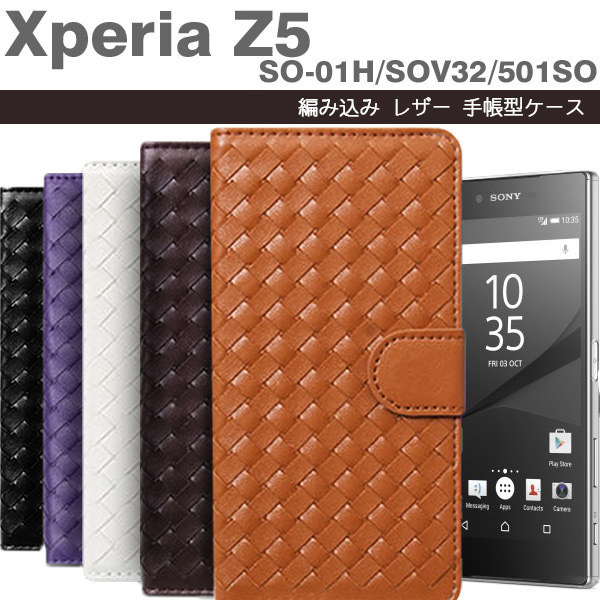 Xperia Z5 SO-01H SOV32 501SO ケース 編み込み レザーケース 手帳型ケース スマホケース カバー エクスペリア z5 so-01h sov32 501so