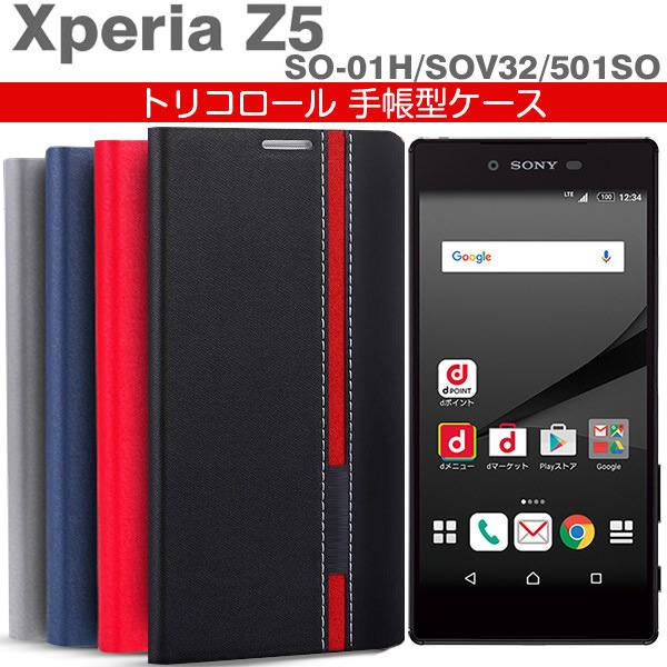 Xperia Z5 SO-01H SOV32 501SO ケース トリコロールカラー 手帳型ケース フリップケース スマホケース カバー エクスペリア z5 so-01h sov32 501so