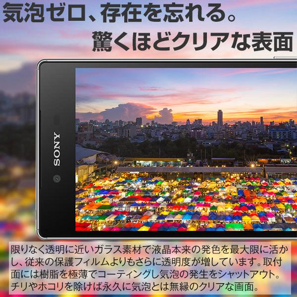 Xperia Z5 Premium SO-03H 強化ガラス 液晶 保護 フィルム 9H ガラスフィルム 指紋防止 キズ防止保護  エクスペリア z5 プレミアム