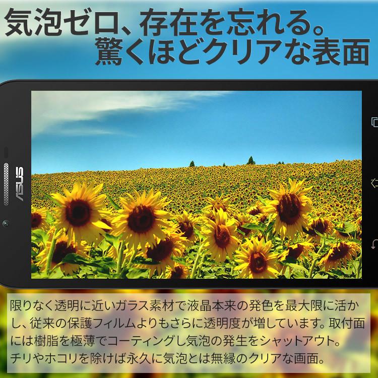 ASUS Zenfone Go ZB551KL 強化ガラスフィルム 9H 液晶保護フィルム シール 気泡ゼロ 飛散防止 エイスース ゼンフォン go zb551kl simフリー