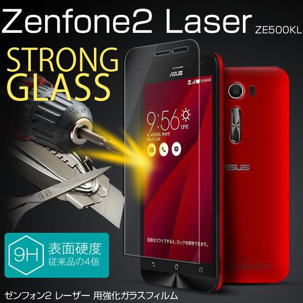 ASUS Zenfone2 Laser ZE500KL 強化ガラスフィルム 液晶保護フィルム 9H ゼンフォン レーザー ze500kl 楽天モバイル