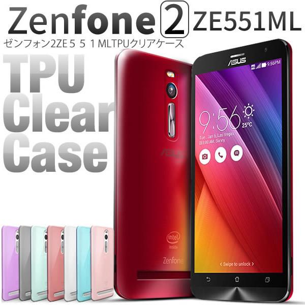 ASUS Zenfone2 ZE551ML ケース TPU クリアケース スマホケース カバー ソフトケース ゼンフォン ze551ml 楽天モバイル