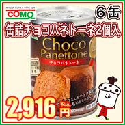 缶詰チョコパネトーネ