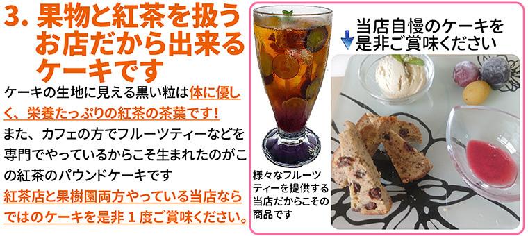 ケーキ 山形 果樹園 紅茶