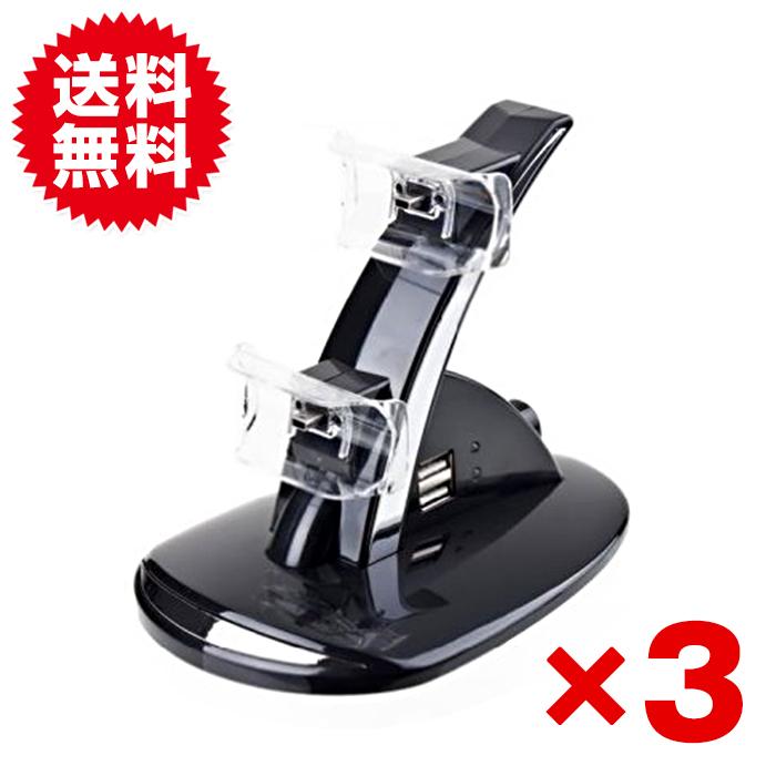 【3個セット】PS3 コントローラーチャージングスタンド ダブル インテリア充電器 送料無料