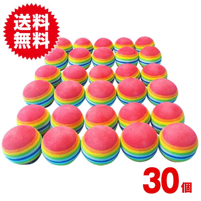 【30個セット】ゴルフ 練習用 ウレタンボール