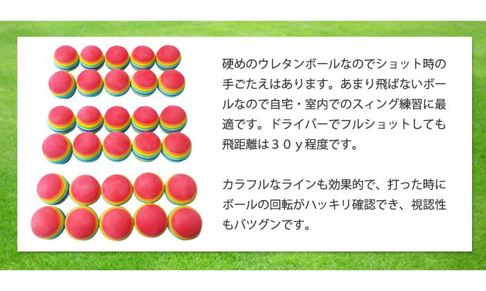 ゴルフ 練習用 ウレタンボール