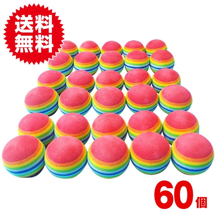【60個セット】ゴルフ 練習用 ウレタンボール